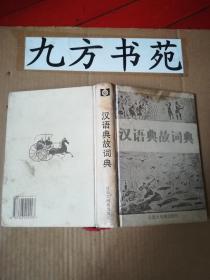汉语典故词典