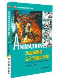 动画编剧与互动型剧本创作/高等院校动画专业系列教材