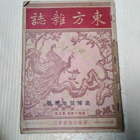 东方杂志    第四十四卷  第五号    追悼甘地专号