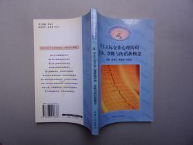 学生人际交往心理障碍咨询、诊断与防治新概念  (新世纪青少年心理障碍咨询 诊断与防治新概念丛书8)