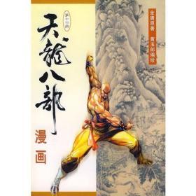 天龙八部漫画(第十四册)