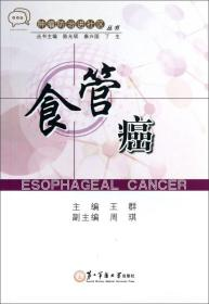 肿瘤防治进社区丛书:食管癌