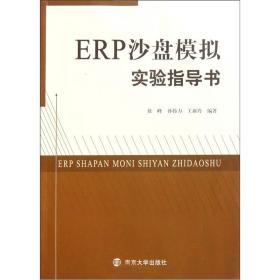 ERP沙盘模拟实验指导书