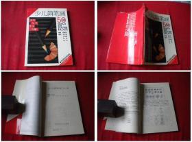 《少儿简笔画50讲》,32开郑建新著,东北师大1992出版,5474号,图书