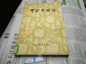 中国象棋谱(三)