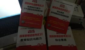 国家教师资格考试专用教材(综合素质  教育知识与能力)及试卷