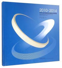 中华人民共和国贵金属纪念币图录(2010-2014)