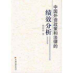 正版 中国外资政策和法律的绩效分析 朝彩珍 中国经济出版社