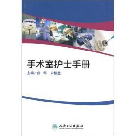 手术室护士手册