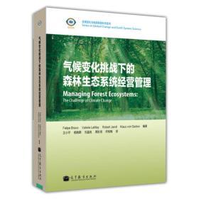 气候变化挑战下的森林生态系统经营管理