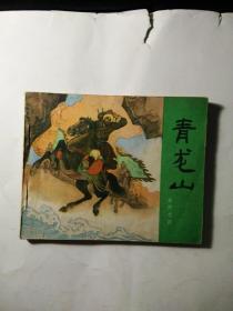 连环画:青龙山