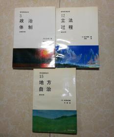 现代政治学丛书:政治体制 3、立法过程 12、地方自治 15(共3本)