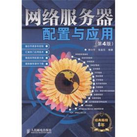 网络服务器配置与应用 钟小平 第4版 9787115220868 人民邮电出版社