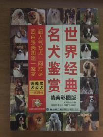 世界经典名犬鉴赏-精美彩图版