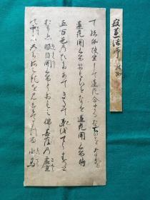 寂莲 仮名书き観无量寿経切(12世纪后半顷)观无量寿经