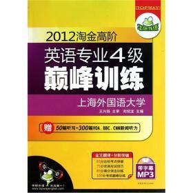 2012淘金高阶英语专业四级巅峰训练