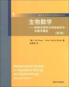 生物数学 (第2版)