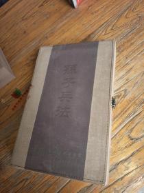 孙子兵法 孔子学院外事礼品 收藏豪华精装版丝绸印刷送放大镜手套