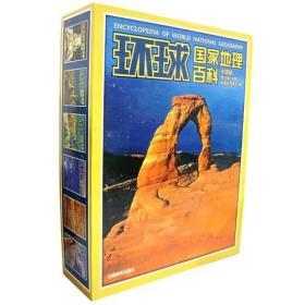 9787544029995-yd-环球国家地理百科6册