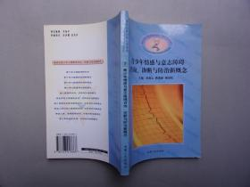 青少年情感与意志障碍咨询、诊断与防治新概念(新世纪青少年心理障碍咨询 诊断与防治新概念丛书7)