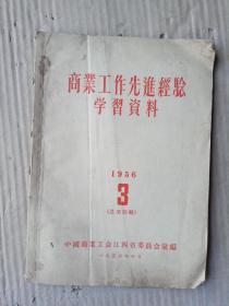 商业工作先进经验学习资料1956