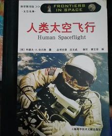 人类太空飞行