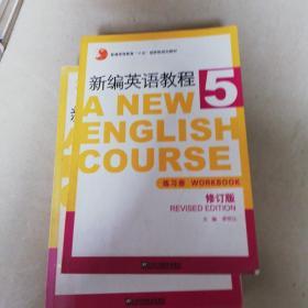 新编英语教程5(练习册)(修订版)
