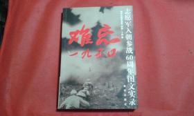 难忘1950:志愿军入朝参战60周年图文实录