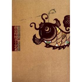 南京传统手工艺术 南京市文学艺术界联合会,南京市民间文艺家协