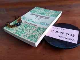 【伊索寓言】英汉对照·世界名著·凡夫/译,自然旧,书皮略显脏、有水渍、污渍,内页有少量划痕、污渍,扉页有购书票据