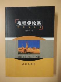 地理学论集 一版一印 【作者签名本】