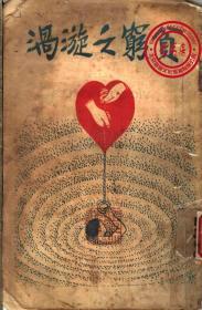 贫穷之漩涡-1927年版-(复印本)