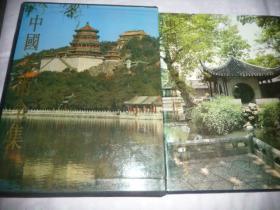 中国美术全集    园林建筑