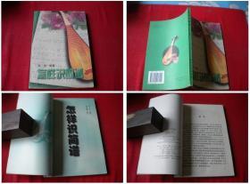 《怎样识简谱》,32开杜光著,湖南2004.6出版,5475号,图书