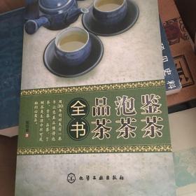 鉴茶、泡茶、品茶全书