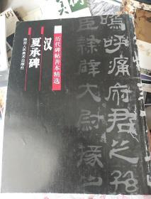历代碑帖善本精选,汉,夏承碑