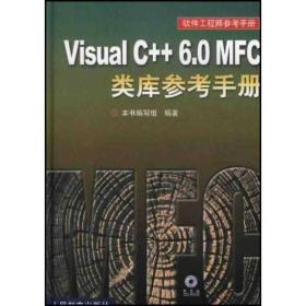 Visual C++ 6.0 MFC类库参考手册 本书编写组 编 人民邮电出版社 9787115106414