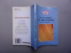 学生学习心理障碍咨询、诊断与防治新概念  (新世纪青少年心理障碍咨询 诊断与防治新概念丛书6)