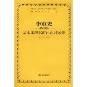 李重光基本乐理书面作业习题集