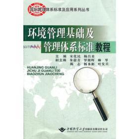 环境管理基础及管理体系标准教程