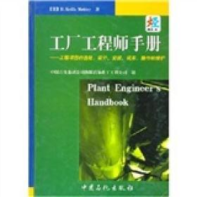 工厂工程师手册:工程项目的选址设计安装试车操作和维护
