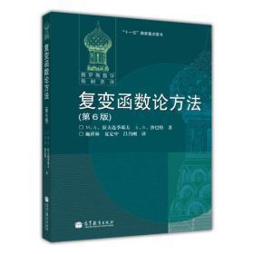 复变函数论方法(第6版)