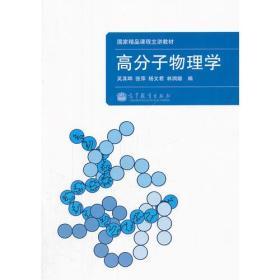 高分子物理學(國家精品課程主講教材)