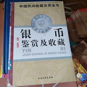 中国民间收藏实用全书