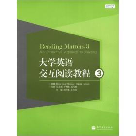 【二手包邮】大学英语交互阅读教程-3 (美)沃利 高等教育出版社