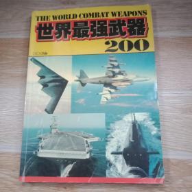 世界最强武器200 无光盘