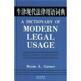 牛津现代法律用语词典