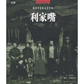 利家嘴:母系村落的古老传承——中国原生部族丛书