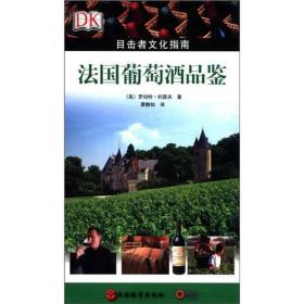 法国葡萄酒品鉴:目击者文化指南