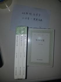 味水轩日记(艺文丛刊 全三册)。。。。